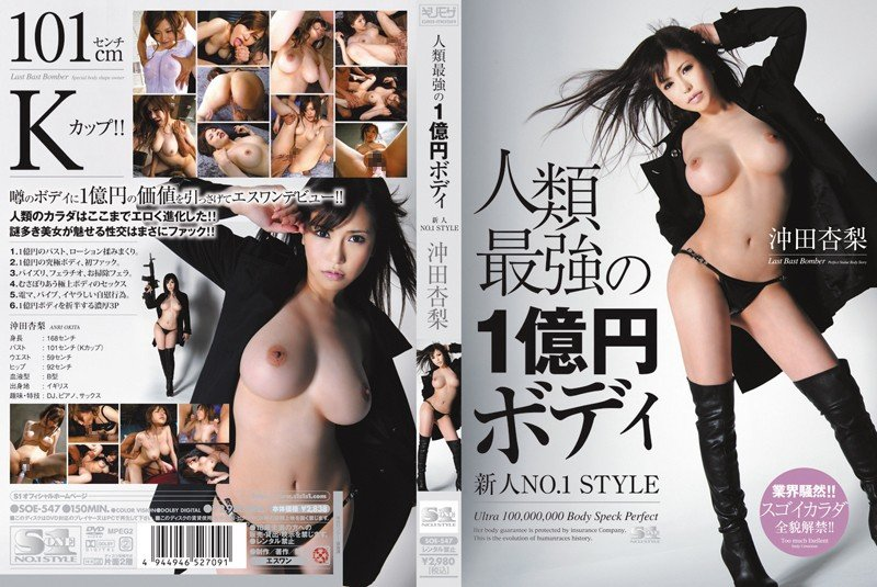 |SOE-547| Fresh Face NO.1 STYLE – Mankind's Strongest Hundred Million Yen Body Anri Okita big tits featured actress titty fuck threesome