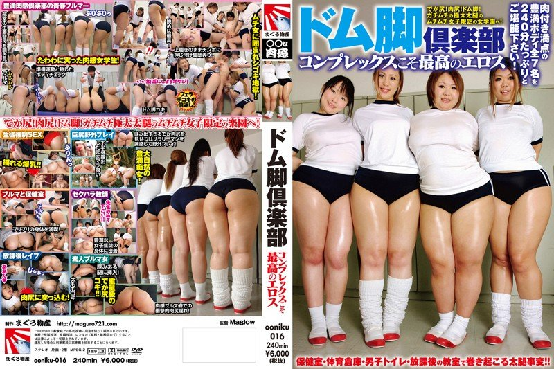 |OONIKU-016| Dom Beautiful Legs Club A Complex Is The Most Erotic Thing To Have Rose Aoyama Emi Fujikawa schoolgirl big tits chubby ass