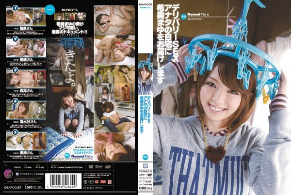 |IPTD-693| Call Girl SEX: Makes Dirty House Calls Mayu Nozomi cunnilingus documentary featured actress digital mosaic