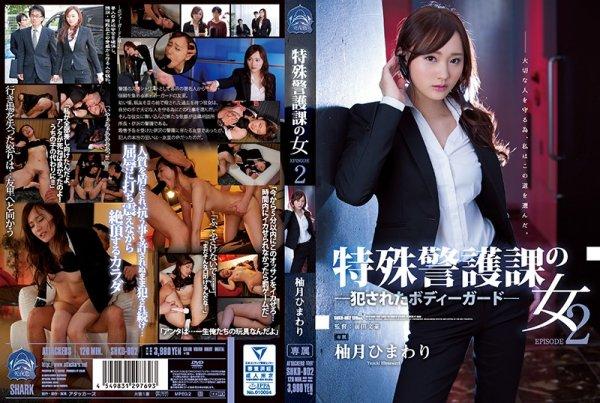|SHKD-802| Special Female Escort 2 The Bad Bodyguard Himawari Yuzuki older sister reluctant featured actress