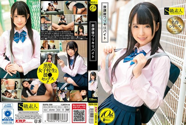 |SUPA-358| After School Job schoolgirl beautiful girl school uniform quickie