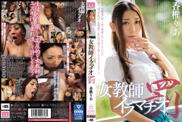 |MIAE-161| 女教師イラマチオ罰 香椎りあ Ria Kashii humiliation emale teacher reluctant featured actress