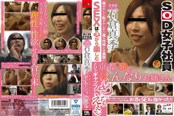 |SDMU-643| SOD Female Employees 1st Year In The Sales Department (Age 27) An Elegant Elder Sister From Kyoto A Graceful And Bashful Lady Who Loves Sex From The Bottom Of Her Heart You'll Love How She Switches From One Side To The Next! Maki Ishikura uniform office lady older sister variety