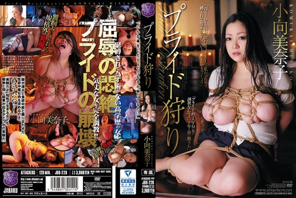|JBD-228| Pride-Hunting Minako Komukai bdsm featured actress idol bondage