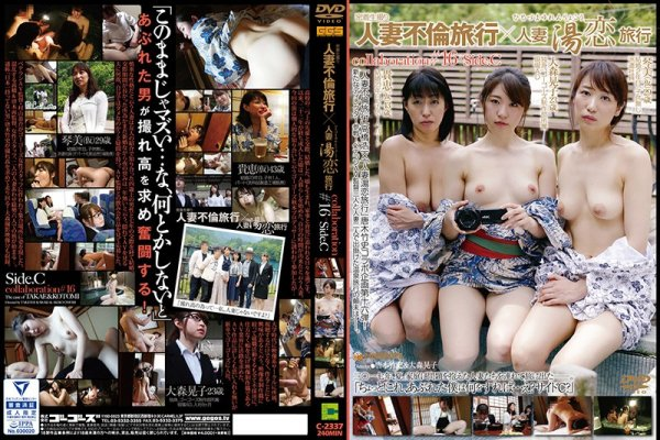|c-2337| A Married Woman Adultery Trip x Married Woman Hot Water Love Trip Collaboration #16 Side.C married adultery kimono hot spring