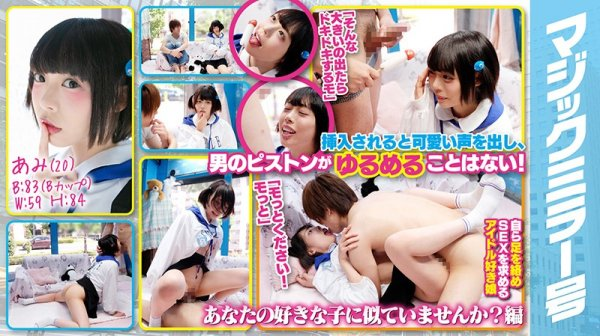 "|MMGH-125| 20) ""like no fellatio opossum shrimp idol fan one-way mirror number chi○po candy please!"" If you ask an idol fan…… variety amateur picking up girls digital mosaic"