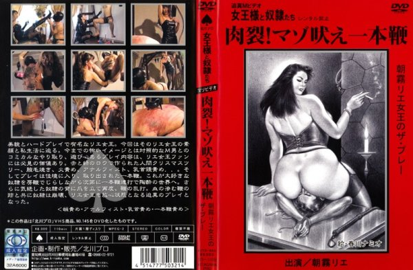 |KITD-006| Genuine Masochists The Queen and Her Slaves – Torn Apart! Masochist Gets Whipped Until He Screams Rie Asagiri bondage bdsm other fetish featured actress
