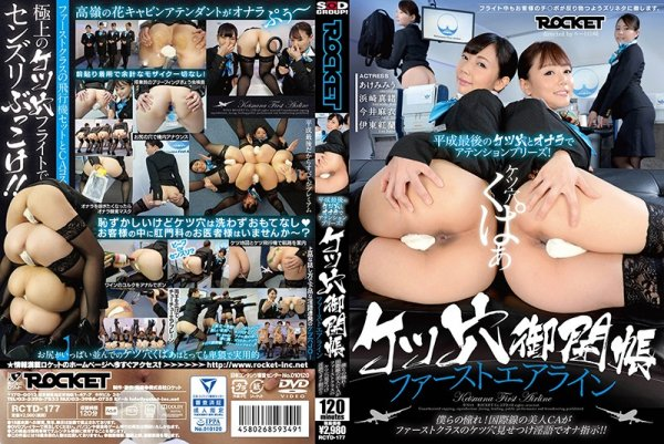 |RCTD-177| An Asshole-Spreading First Airline Mao Hamasaki Kuran Ito Miu Akemi Mai Imai stewardess variety ass anal
