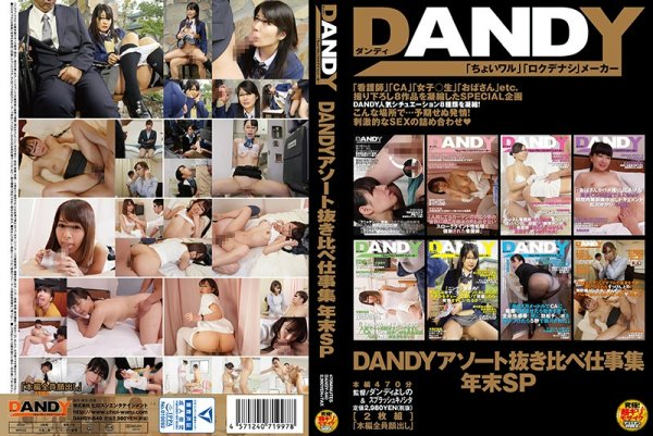 |DANDY-640| DANDY's Assortment Of Select Work Edition Year-End Special office lady stewardess nurse schoolgirl
