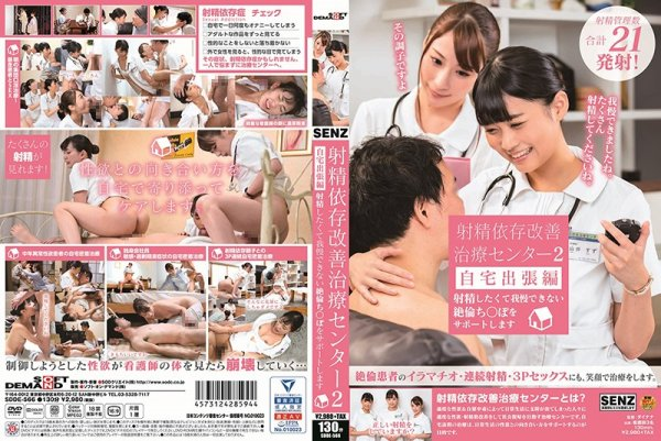 |SDDE-566| The Ejaculation Addiction Treatment Center 2 The Home-Visit Edition We Support Men With Orgasmic Cocks Who Want To Ejaculate So Bad They Can't Stand It nurse variety blowjob facial