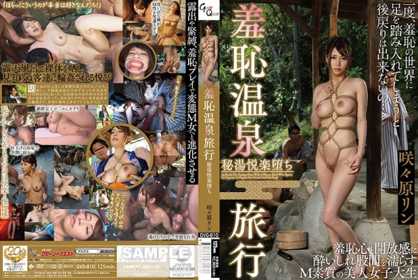 |GVG-810| Embarrassing Hot Springs Trip Rin Sasahara shame featured actress training hot spring