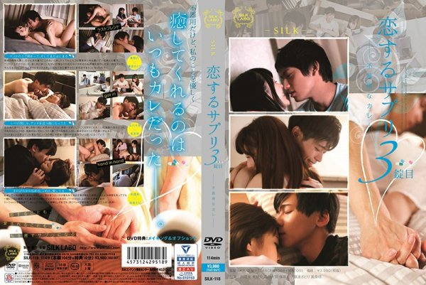 |SILK-118| Supplements Of Love The Third Pill – Clumsy Curry – Saki Mizumi Eri Hosaka Satori Fujinami for women love drama couple