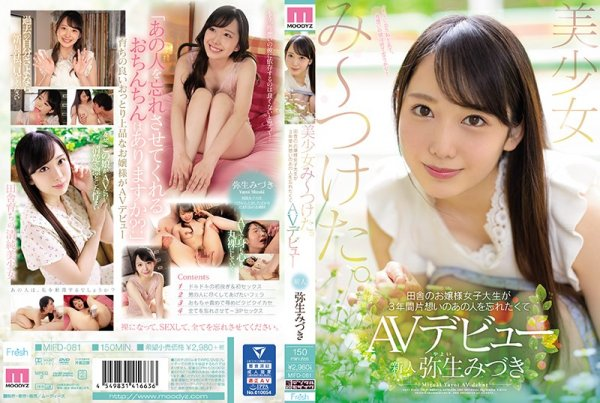 |MIFD-081| Honey Hunter: A Countryside College Princess Turns To Porn To Forget The One Who Got Away Starring Mizuki Yayoi mademoiselle college girl beautiful girl featured actress