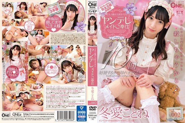 |ONEZ-199| This Dedicated Maid Loves To Serve Her Master Much Too Much Vol.002 Kotone Toa Kotone Toua maid beautiful girl featured actress creampie