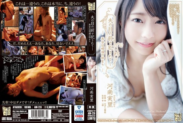 |ADN-220| Fucked In Front Of Her Husband – A Reunion Was The Beginning Of The End – Minori Kawana humiliation married reluctant featured actress