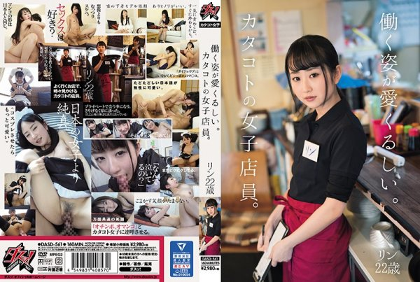 |DASD-561| You Look Lovely When You're Working. A Female Clerk Hard At Work. Rin 22 Years Old. beautiful girl small tits asian documentary