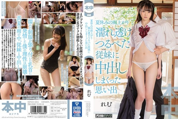 |HND-695| I Had Creampie Sex With My Flat-Chested Cousin In Wet And See-Through Clothes On A Rainy Day During Our Summer Break. Remu petite slender youthful school uniform