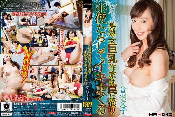 |MXGS-1113| A Beautiful Big Tits Mature Woman Author Falls For A Trap And Is Pissing And Cumming Herself Silly Ayako Otowa Fumiko Otowa mature woman big tits featured actress urination
