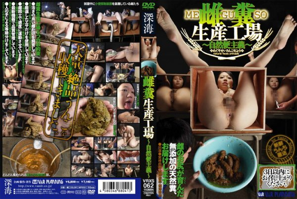 |VRXS-062| Female Shit Production Factory – Natural Shitocracy – scat urination pooping