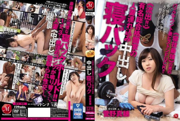 |JUY-970| Leaked! A Famous Married Martial Arts Champion Gets Fucked From Behind And Creampied – Maho Kanno mature woman married big tits featured actress