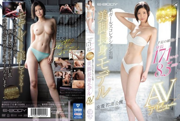 |EBOD-710| She's 171cm Tall With Long Arms And Legs She's Got The Hottest Body In Japan She's Appeared In Famous Girls Collection Model Shows A Tall Girl Model With Beautiful Legs Her Adult Video Debut big tits tall slender squirting