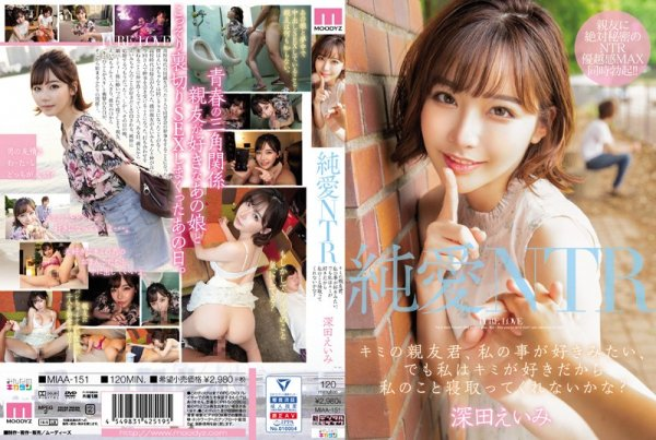 |MIAA-151| Pure Love NTR It Seems That Your Best Friend Is In Love With Me But I'm Actually In Love With You So Will You Fuck Me Instead? Amy Fukada Eimi Fukada beautiful girl kimono featured actress cheating wife