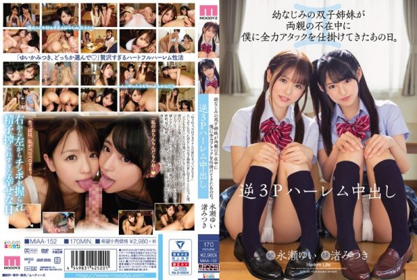 |MIAA-152| A Reverse Threesome Harlem Creampie Fuck Fest One Fateful Day My Twin Childhood Friend Sisters Put A Full Press Attack On Me While Their Parents Were Away Mitsuki Nagisa Yui Nagase beautiful girl childhood friend petite youthful