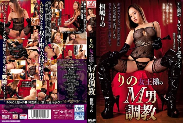 |AVSA-101| Queen Rino's Breaking In Of Masochistic Men – Rino Kirishima bdsm featured actress training face sitting