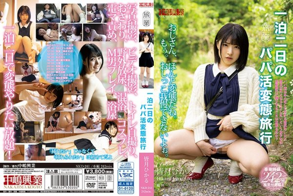 |NKD-241| A 2-Day 1-Night Sugar Daddy Recruiting Perverted Vacation Hikaru Minazuki outdoor featured actress hot spring masochist man