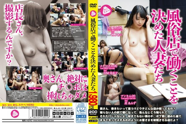 |ALAD-003| The Married Women Who Decided To Work In A Sex Parlor Ai Minano Anzu Hoshi Meiko Nakao (NOA) young wife married documentary toy