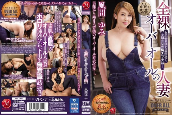 |JUL-007| Married Woman In Nude Overalls Yumi Kazama mature woman married big tits featured actress