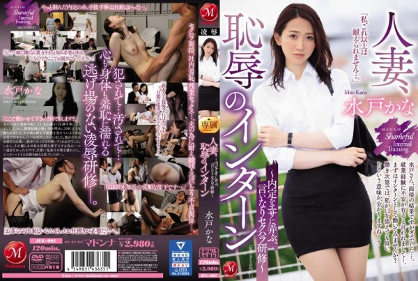 |JUL-001| Dear Wife I Hope You're Enjoying The Shame Of Getting Fucked During Your Internship – A Sexual Harassment Training Seminar Filled With Obedient Fucking Because She's Just Happy To Have A Job – Kana Mito humiliation beautiful tits mature woman various worker