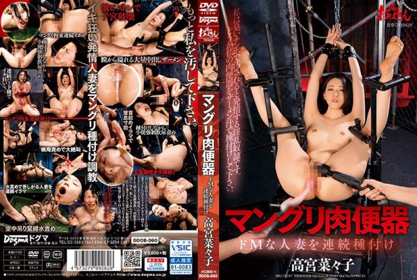 |DDOB-060| A Pussy-Grinding Cum Bucket A Maso Married Woman Is Getting Consecutive Impregnating Cum Shots Nanako Takamiya mature woman bdsm featured actress creampie