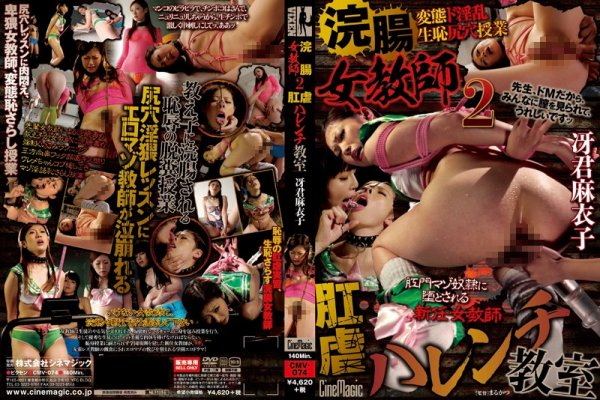 |CMV-074| Female Enema Teacher 2. Shameful Butthole Abusing Class Maiko Saegimi emale teacher bdsm featured actress pooping