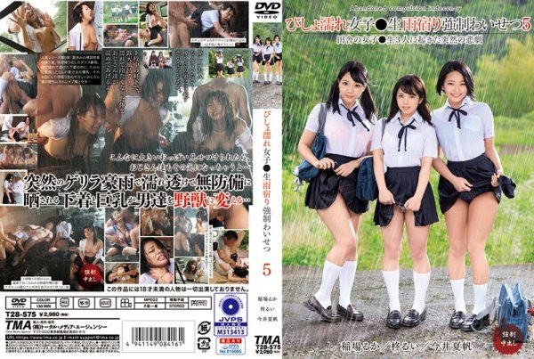 |T28-575| A Dripping Wet Sch**lgirl Is Taking Shelter From The Rain And Getting Fucked 5 Kaho Imai Ruka Inaba Rui Hiiragi hardcore schoolgirl school uniform reluctant