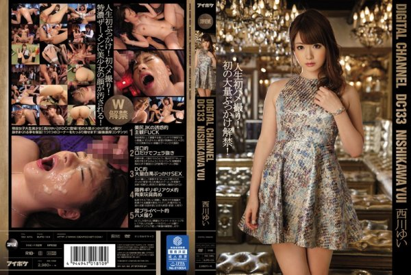 |SUPD-133| DIGITAL CHANNEL DC 133 – The First POV Of Her Life! Finally Ready For Her First BUKKAKE! Yui Nishikawa beautiful girl featured actress bukkake gonzo