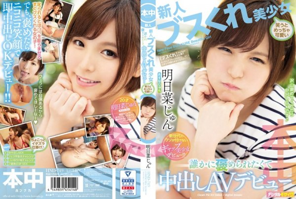 |HND-749| A Fresh Face Even A Bitchy Beautiful Girl Looks Super Cute When She Smiles She Wanted Someone To Say Nice Things To Her So She Agreed To This Creampie Adult Video Debut Jun Asuna maid beautiful girl featured actress creampie