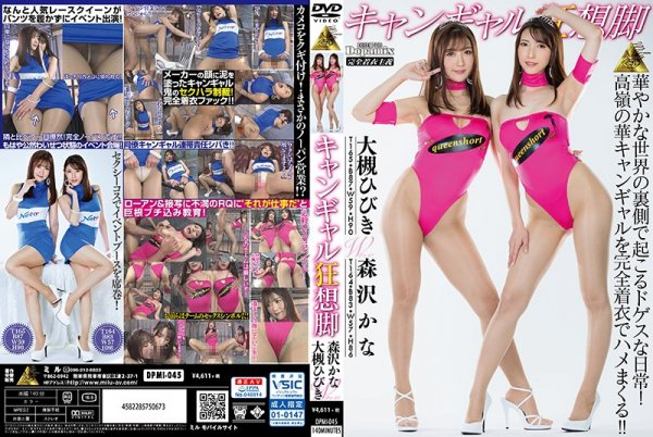 |DPMI-045| The Madness Of A Fantasy With A Campaign Girl Double-Team Kana Morisawa Hibiki Otsuki Kanako Ioka campaign girl race queen pantyhose