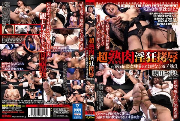 |DBER-044| Super Mature Flesh Fantasy Fuck & Shame Episode-1: A Female Chairwoman Experiences Brutal Lusty Explosive Desires Kozue Tokita ropes & ties shame mature woman big tits