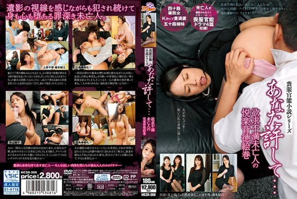 |MCSR-366| The Mourning Erotic Novel Series Dear Please Forgive Me… A Horny Widow Enjoys Immoral Pleasures Sumire Shiratori Chihiro Uehara Toshie Fujimoto Ayako Inoue mature woman widow married big tits