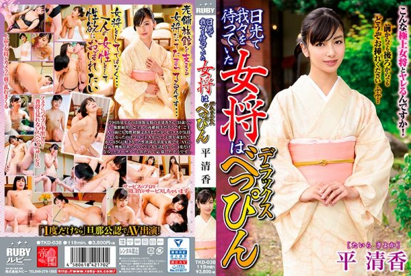 |TKD-038| The Owner Of Our Hotel In Nikko Was A Beauty Of The Highest Order – Kiyoka Taira housewife mature woman featured actress hi-def
