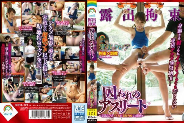 |SORA-121| A Tied Up Exhibitionist An Athlete In Bondage Kurea Hasumi ropes & ties instructor school swimsuits outdoor