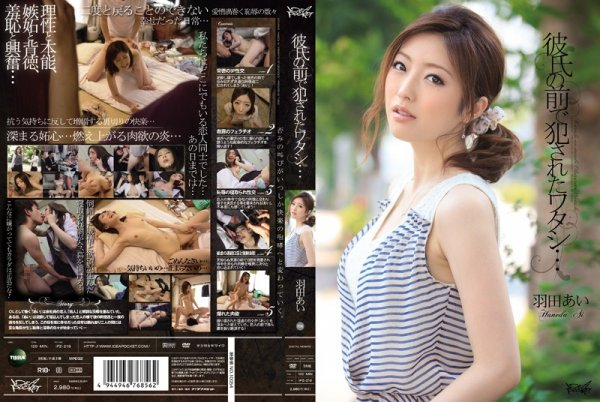 |IPZ-216| Ravaged With My Boyfriend Watching Ai Hanada reluctant featured actress cheating wife threesome