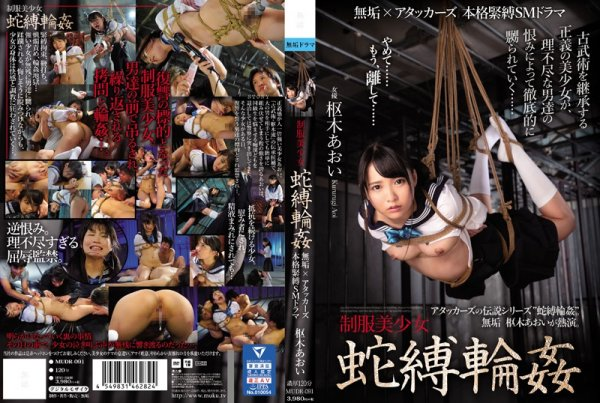 |MUDR-091| A Beautiful Y********l In Uniform Gets Snake Tied – G*******g Sex Innocence x Attackers An Authentic S&M Drama Aoi Kururugi sailor uniform bdsm featured actress