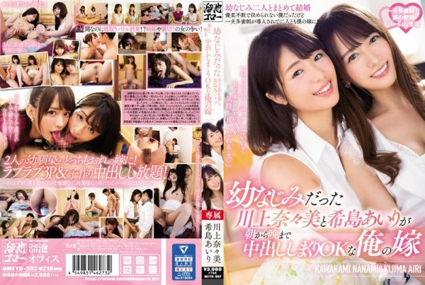 |MEYD-552| I'm The C***dood Friend Of And And They Agreed To Have Creampie Sex With Me At My House From Morning Until Night Nanami Kawakami Airi Kijima married cheating wife creampie