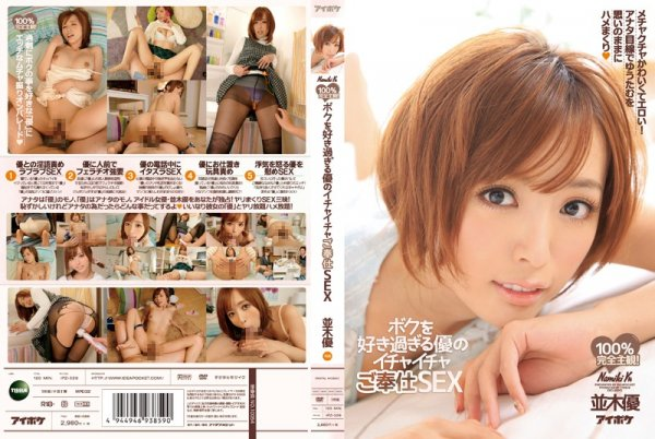 |IPZ-529| SEX Service From You Who Loves Me Too Much Yu Tachibana Yu Namiki office lady featured actress idol pov