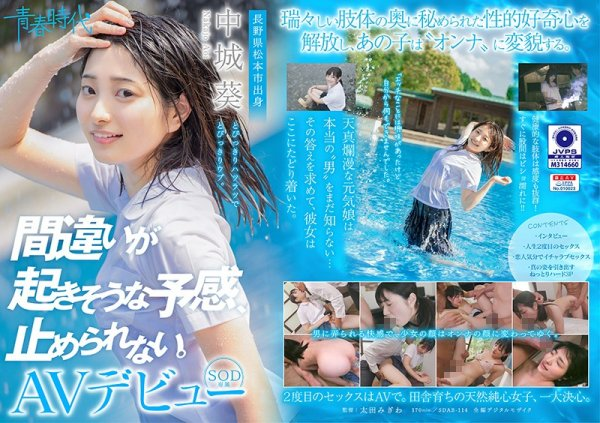 |SDAB-114| I Can't Help But Feel There's Going To Be A Mistake. SOD Exclusive Porn Debut Aoi Nakashiro school uniform featured actress threesome debut