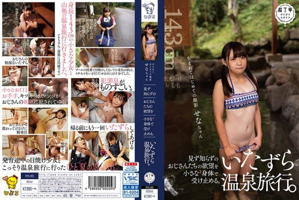|PIYO-055| These Girls Grant The Sexual Desires Of Strange Old Men With Their Tiny Little Bodies – A Naughty Hot Spring Vacation – Her First Ever Porno – Sena-chan petite youthful suntan outdoor