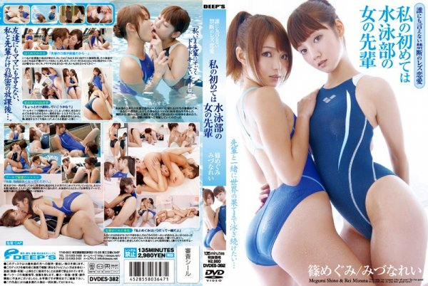 |DVDES-382| Forbidden Lesbian Love Can't Tell Anyone: My First Was My Swimming Club Superior Rei Mizuna Rei Mizuna (Rei Mizuna) Megumi Shino swimsuits lesbian