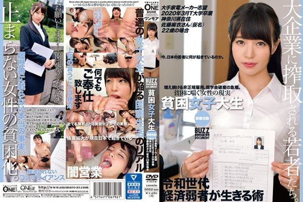 |ONEZ-221| Poor College Girl Needs A Job – Applying To An Electronics Maker – Graduating In March 2020 – Mai Satou 22yo Lives In Kanagawa college girl beautiful girl documentary creampie